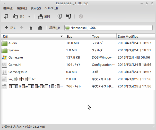 Screenshot-kansensei_1.00.zip .png